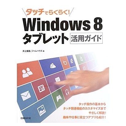 タッチでらくらく!Windows 8タブレット活用ガイド [単行本]
