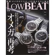 LOW BEAT No.3-業界唯一のアンティークウオッチ専門誌(CARTOP MOOK) [ムックその他]
