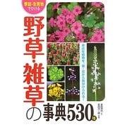 季節・生育地でひける野草・雑草の事典530種 [単行本]