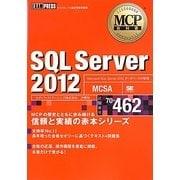 SQL Server 2012(試験番号:70-462)(MCP教科書) [単行本]