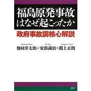 福島原発事故はなぜ起こったか―政府事故調核心解説 [単行本]