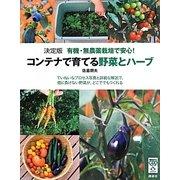 決定版 有機・無農薬栽培で安心!コンテナで育てる野菜とハーブ(今日から使えるシリーズ) [単行本]