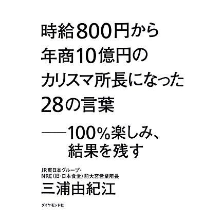 時給800円から年商10億円のカリスマ所長になった28の言葉―100%楽しみ、結果を残す [単行本]