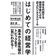 はじめての経営学―日本を代表する経営学者による誌上ビジネススクール [単行本]
