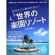死ぬまでに絶対行きたい世界の楽園リゾート(PHPビジュアル実用BOOKS) [単行本]