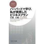 ハーバードで学び、私が実践したビジネスプラン(PHPビジネス新書) [新書]
