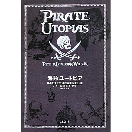 海賊ユートピア―背教者と難民の17世紀マグリブ海洋世界 [単行本]