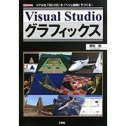 VisualStudioグラフィックス―リアルな「3D-CG」を「ベジェ曲面」でつくる!(I・O BOOKS) [単行本]