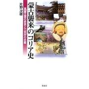 蒙古襲来のコリア史―高麗王国の悲哀と三別抄の抗戦 [単行本]