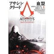 アサシンクリード―血盟〈上〉(ヴィレッジブックス) [文庫]