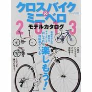 クロスバイク&ミニベロ2013モデルカタログ(M.B.MOOK) [ムックその他]