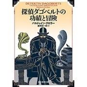 探偵ダゴベルトの功績と冒険(創元推理文庫) [文庫]