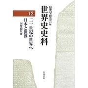 世界史史料〈12〉二一世紀の世界へ 日本と世界 16世紀以後 [単行本]