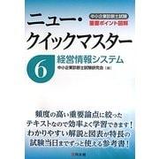 中小企業診断士試験ニュー・クイックマスター〈6〉経営情報システム [単行本]