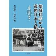 地域社会から見る帝国日本と植民地―朝鮮・台湾・満洲 [単行本]