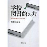 学校図書館の力―司書教諭のための11章 [単行本]