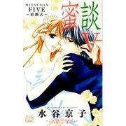 密談 5(白泉社レディースコミックス) [コミック]