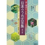 日本のうた大全集―詩と解説 改訂3版 [単行本]