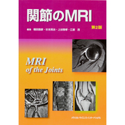 関節のMRI 第2版 [単行本]