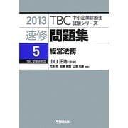 速修問題集〈5〉経営法務〈2013〉(TBC中小企業診断士試験シリーズ) [単行本]