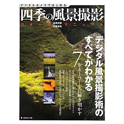 四季の風景撮影―スタートマニュアル デジタルカメラではじめる 重版 [単行本]