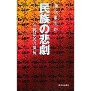 民族の悲劇―沖縄県民の抵抗 新装版 [単行本]