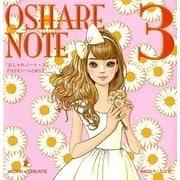 おしゃれノート〈3〉(WORK×CREATEシリーズ) [絵本]