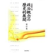 政治概念の歴史的展開〈第6巻〉 [単行本]