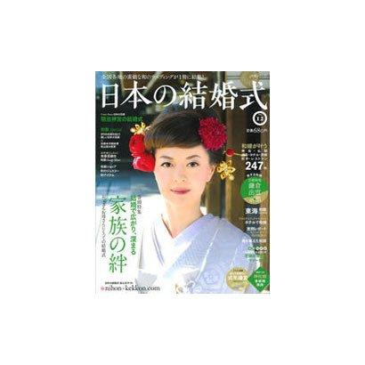 日本の結婚式 No.12-全国各地の素敵な和のウェディングが1冊に結集!(主婦と生活生活シリーズ) [ムックその他]