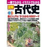 一冊でわかるイラストでわかる図解古代史-地図・写真を駆使超ビジュアル100テーマ オールカラー(SEIBIDO MOOK) [ムックその他]