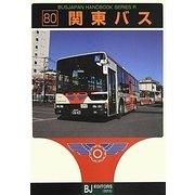 関東バス(バスジャパンハンドブックシリーズR) [全集叢書]