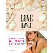 LOVE HAWAII (BY HINANO YOSHIKA(e-MOOK) [ムックその他]
