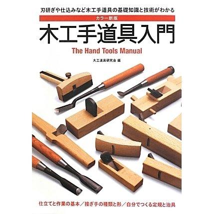 カラー新版 木工手道具入門―刃研ぎや仕込みなど木工手道具の基礎知識と技術がわかる [単行本]