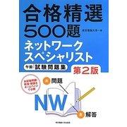 合格精選500題ネットワークスペシャリスト試験午前試験問題集 第2版 [単行本]