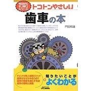 トコトンやさしい歯車の本(B&Tブックス―今日からモノ知りシリーズ) [単行本]