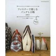 ファスナーで楽しむバッグと小物-ファスナーの種類からつけ方まで(Heart Warming Life Series) [ムックその他]