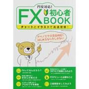 円安対応!FX初心者BOOK-チャートとイラストで高速理解!(DIA COLLECTION) [ムックその他]