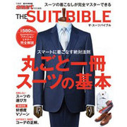 THE SUIT BIBLE-スーツの着こなしが完全マスターできる(e-MOOK) [ムックその他]