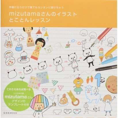 mizutamaさんのイラストとことんレッスン-手順に沿うだけで誰でもカンタンに描けちゃう(玄光社MOOK) [ムックその他]