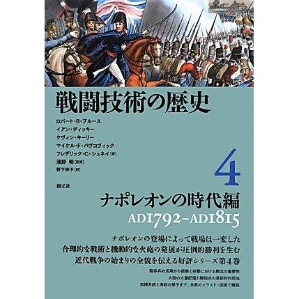 戦闘技術の歴史〈4〉ナポレオンの時代編―AD1792-AD1815 [全集叢書]