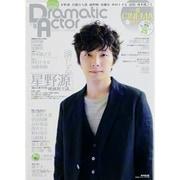 Dramatic Actor VOL.8(廣済堂ベストムック 225号) [ムックその他]