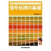 信号処理の基礎(情報工学レクチャーシリーズ) [全集叢書]