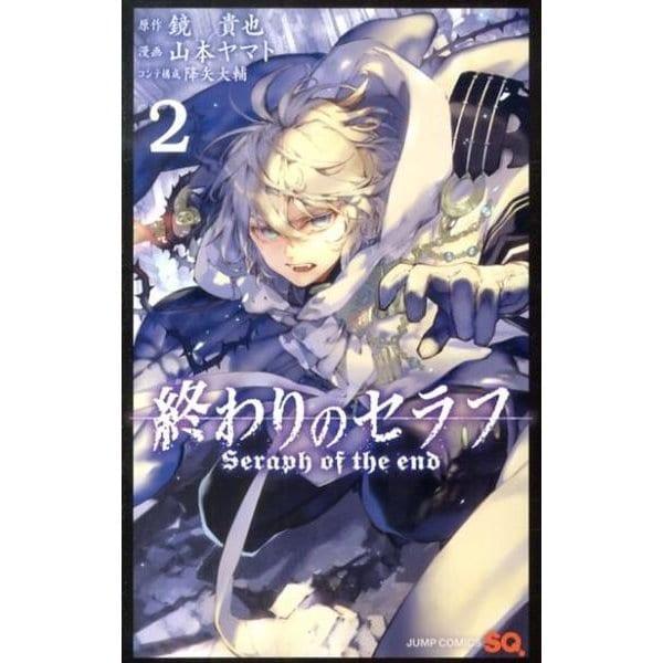 終わりのセラフ 2(ジャンプコミックス) [コミック]