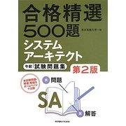 合格精選500題システムアーキテクト試験午前試験問題集 第2版 [単行本]
