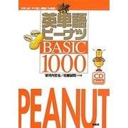 英単語ピーナツBASIC1000―CD付 [単行本]