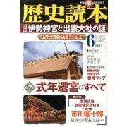 歴史読本 2013年 06月号 [雑誌]