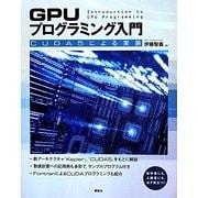 GPUプログラミング入門―CUDA5による実装 [単行本]