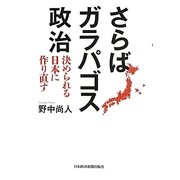 さらばガラパゴス政治―決められる日本に作り直す [単行本]