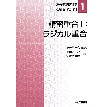 精密重合〈1〉ラジカル重合(高分子基礎科学One Point〈1〉) [全集叢書]
