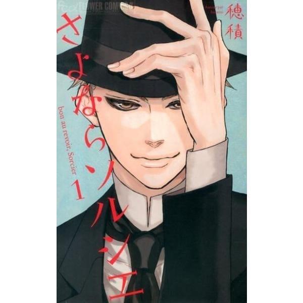 さよならソルシエ<1>(フラワーコミックス α) [コミック]
